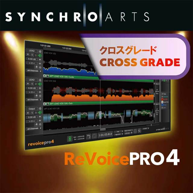 SynchroArts/Revoice Pro 4 - License for VocALign Project 3 Owners【オンライン納品】【~12/31 期間限定特価キャンペーン】