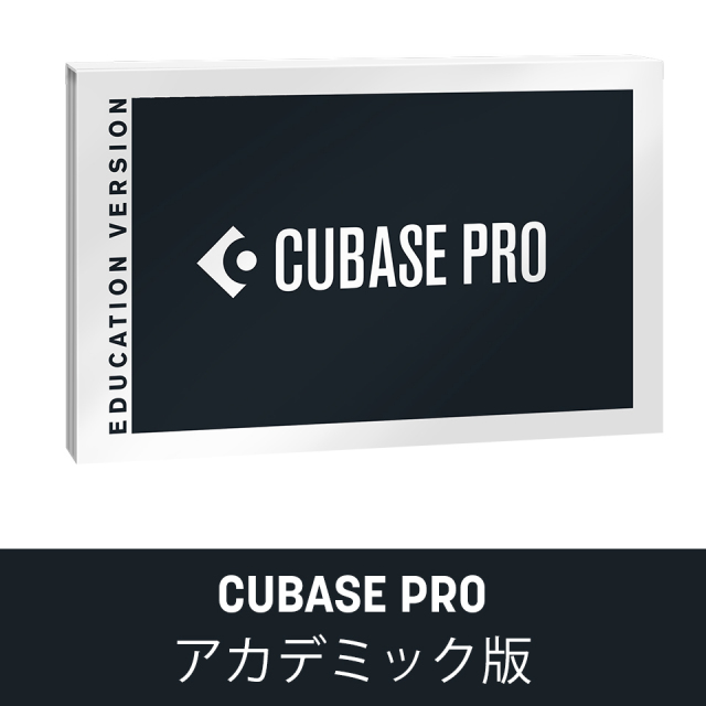 Steinberg/CUBASE PRO 10/E【アカデミック版】【在庫あり】
