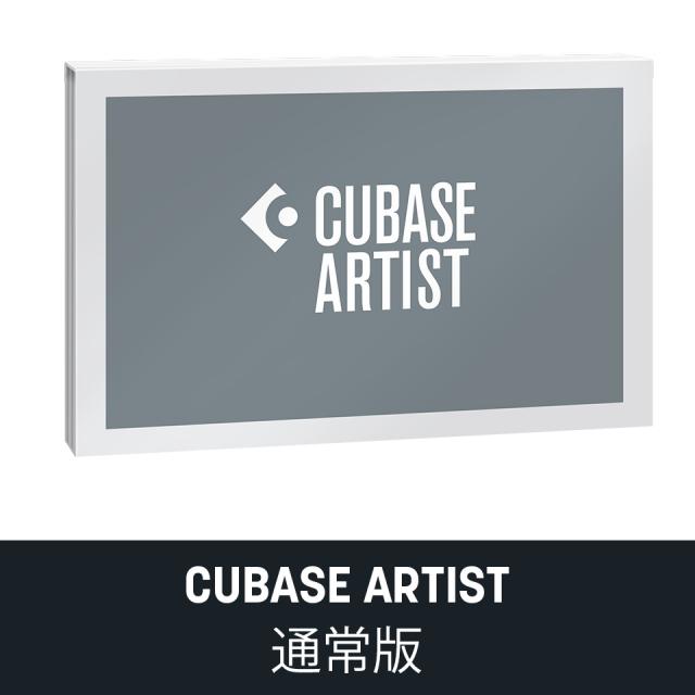 Steinberg/CUBASE ARTIST 9/R【A.O.Mプラグインプレゼントキャンペーン】【在庫あり】