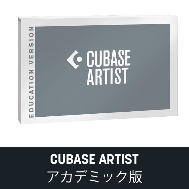 Steinberg/CUBASE ARTIST 10/E【在庫あり】