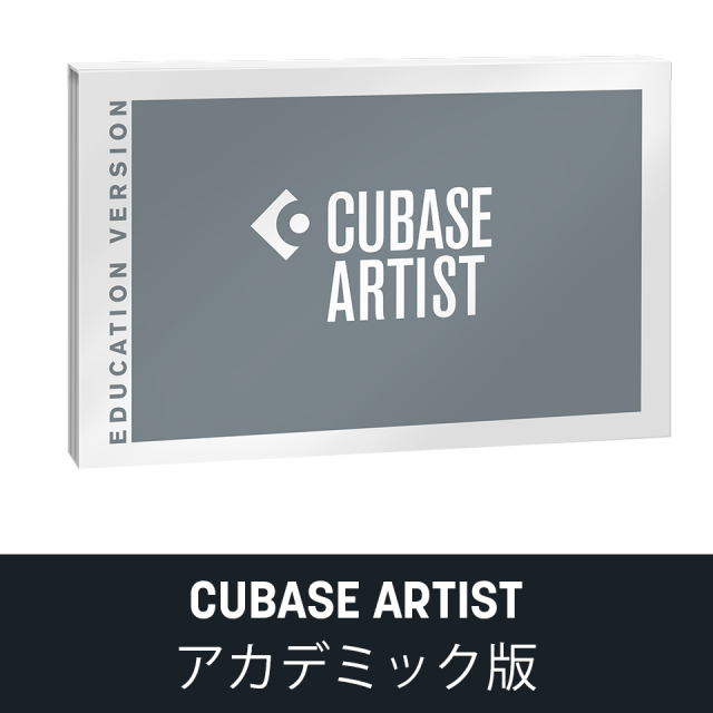 Steinberg/CUBASE ARTIST 10.5/E