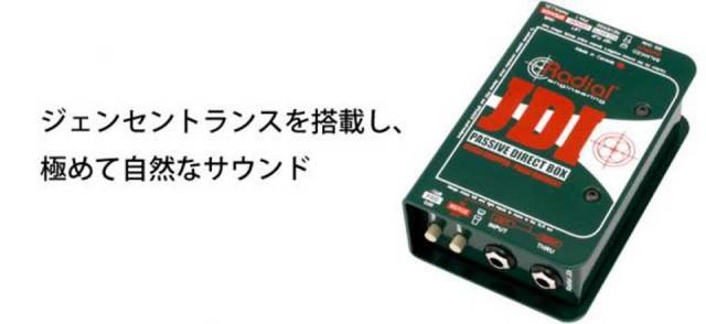 RADIAL/JDI MK3【定番】