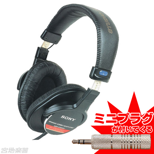 SONY/MDR-CD900ST ※只今iPadやiPhoneに直接使えるステレオミニ変換プラグプレゼント中!【在庫あり】【定番】