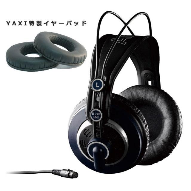宮地楽器/AKG K240MKII+YAXI for for K240/K271 SPECIAL EDITION【スタッフレビュー掲載商品】