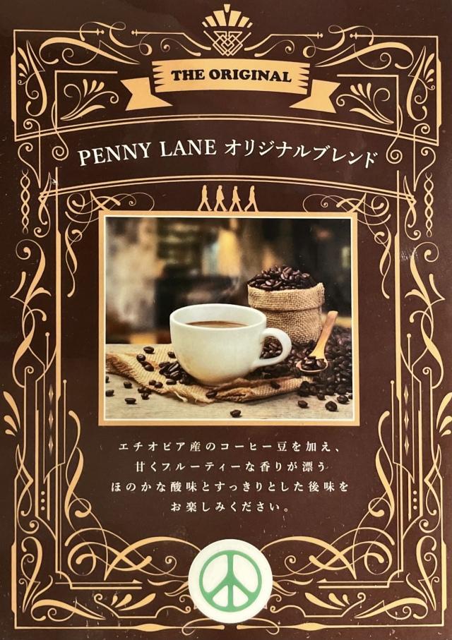 PENNY LANE オリジナルブレンド