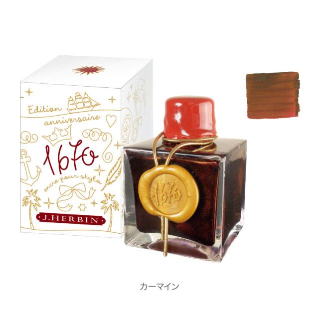 【特別価格】アニバーサリーインク1670 with flecks of gold