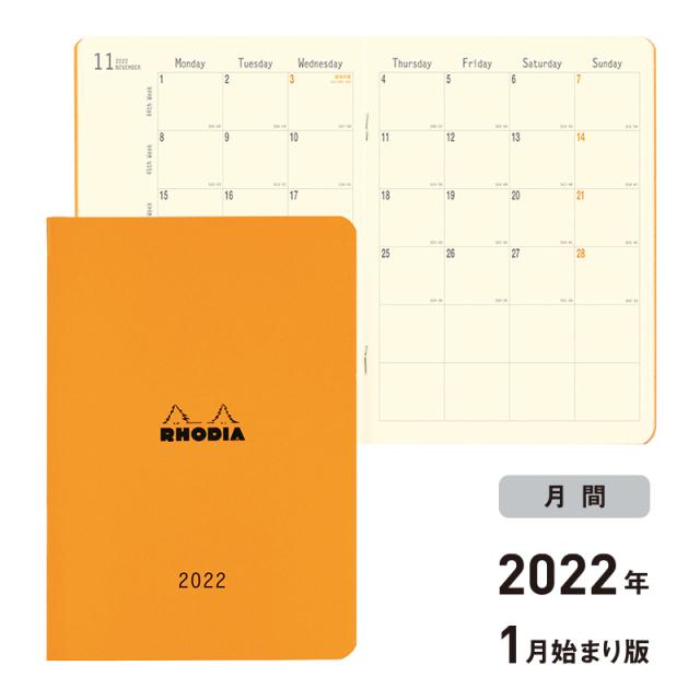 【2022年1月始まり版】ロディア マンスリーダイアリー 14.8x21cm(A5)