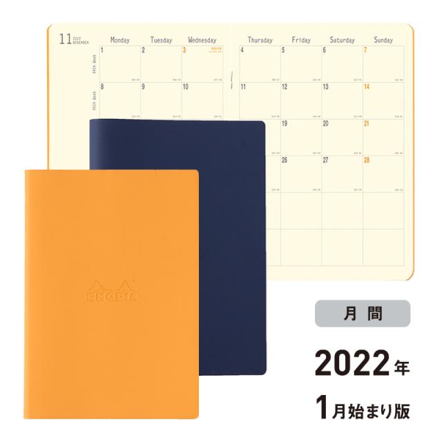 【2022年1月始まり版】ロディア マンスリーダイアリー with Cover ベーシック A5