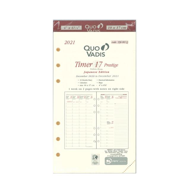 【2021年版】Timer17 タイマー17/レフィル(アイボリー)
