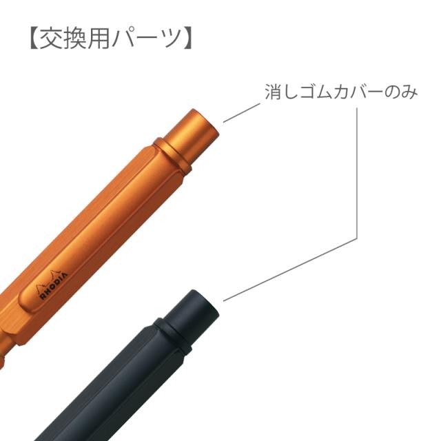 【部品販売】ロディア scRipt スクリプト マルチペン (消しゴムカバー)