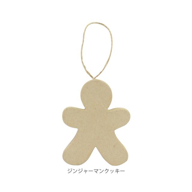【クリスマス】ペーパーマッシュ フラットオーナメント ジンジャーマンクッキー