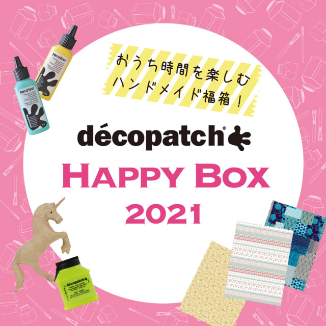 デコパッチ ハッピーボックス2021