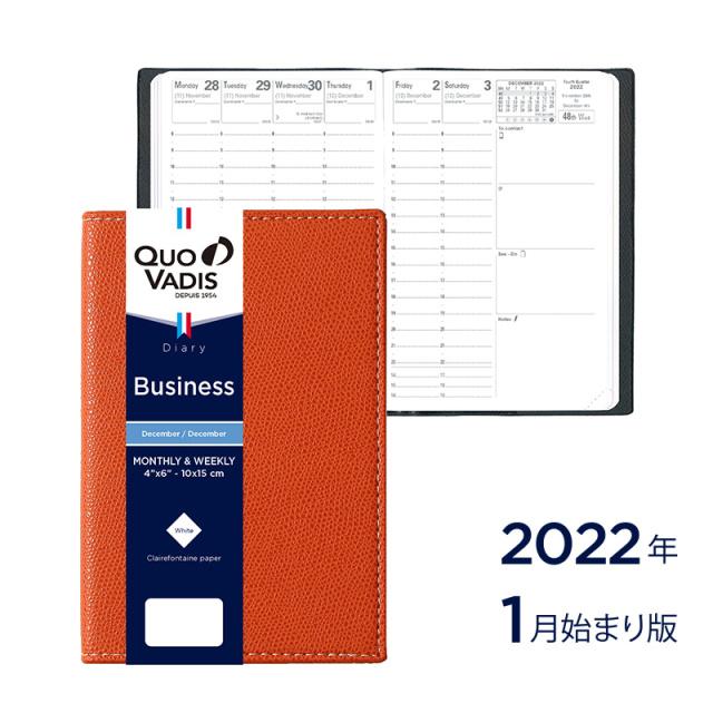 【2022年1月始まり版】Business ビジネス/クラブ