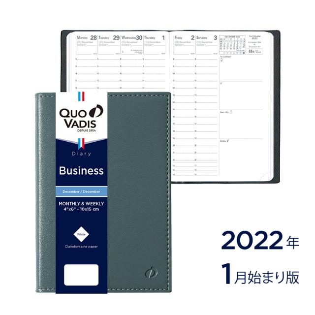 【2022年1月始まり版】Business ビジネス/ソーホー