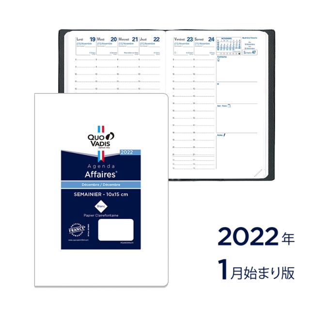 【2022年1月始まり版】Business ビジネス/レフィル 他言語版