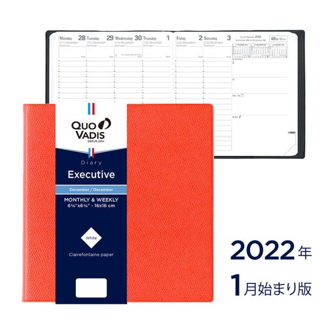 【2022年1月始まり版】Executive エグゼクティブ/アンパラ