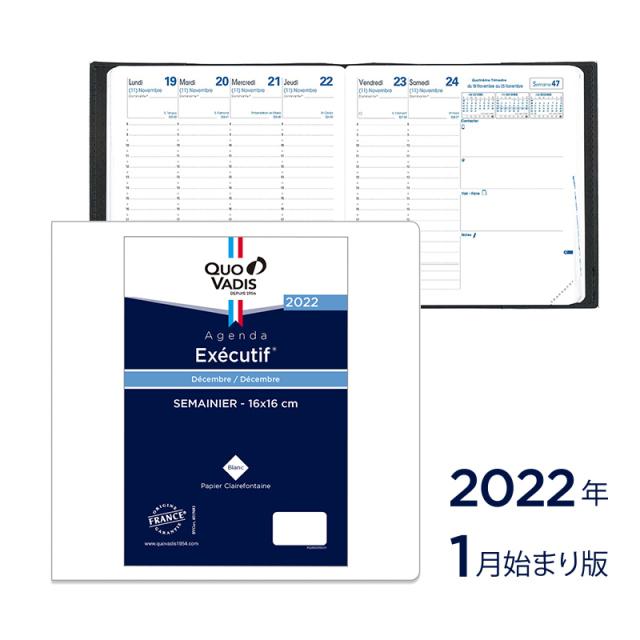 【2022年1月始まり版】Executive エグゼクティブ/レフィル 他言語版