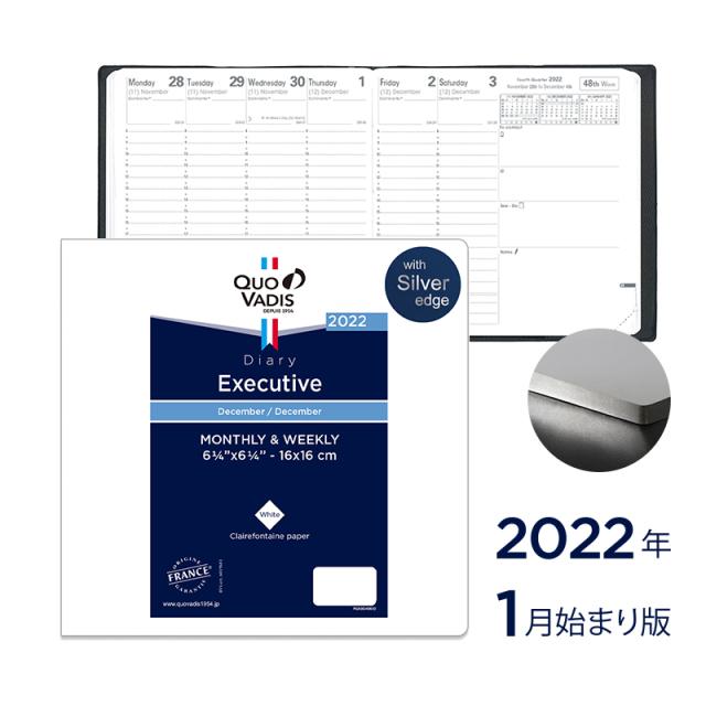 【2022年1月始まり版】Executive エグゼクティブ/レフィル シルバーエッジ