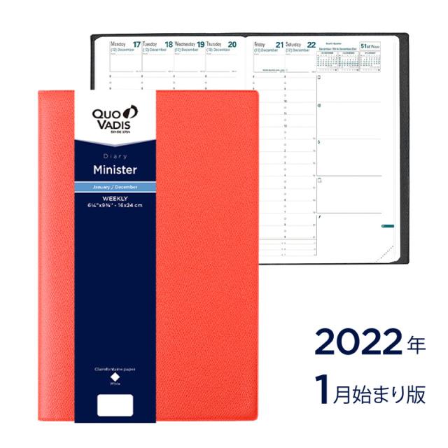 【2022年1月始まり版】Minister ミニスター/アンパラ