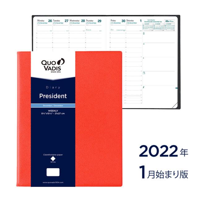 【2022年1月始まり版】President プレジデント/アンパラ
