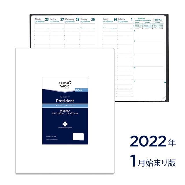 【2022年1月始まり版】President プレジデント/レフィル