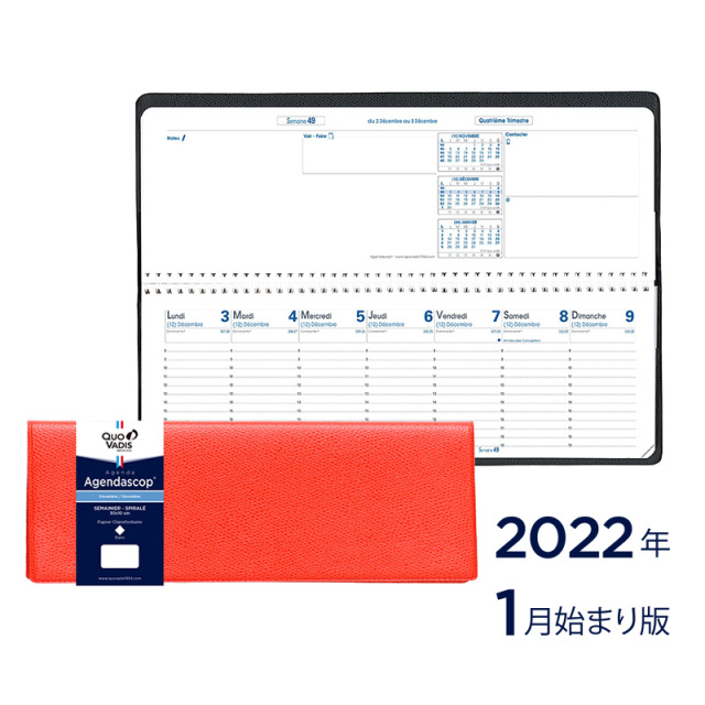 【2022年1月始まり版】Agendascop アジェンダスコップ/アンパラ