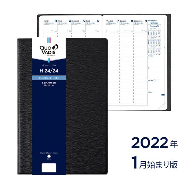 【2022年1月始まり版】H24/24 エイチ24/アンパラ