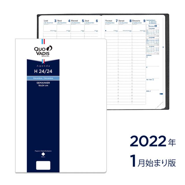 【2022年1月始まり版】H24/24 エイチ24/レフィル