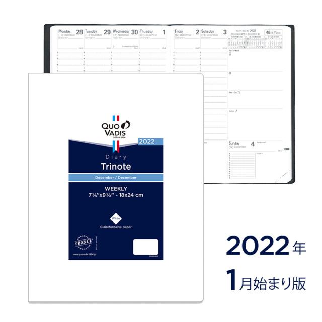 【2022年1月始まり版】Trinote トリノート/レフィル