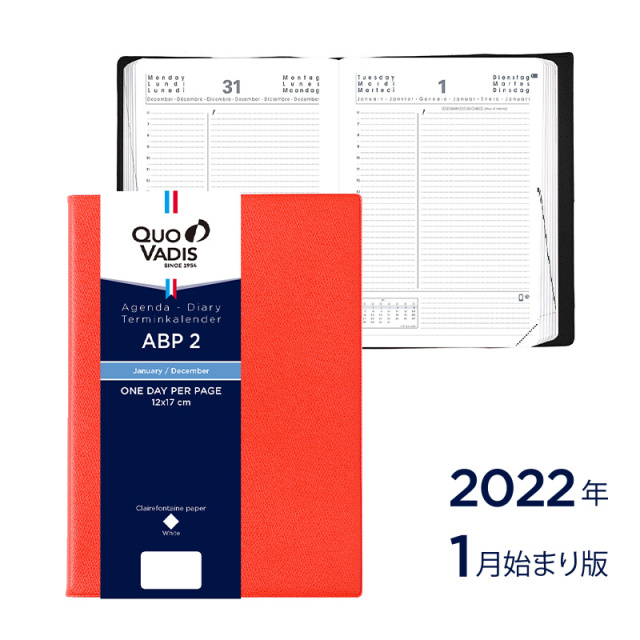 【2022年1月始まり版】ABP2 エービーピー2/アンパラ