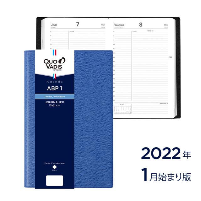 【2022年1月始まり版】ABP1 エービーピー1/アンパラ