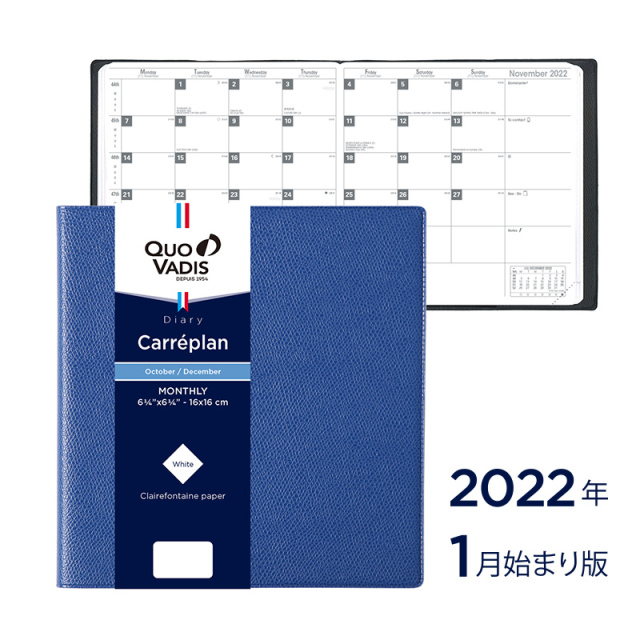【2022年1月始まり版】Carreplan カレプラン/アンパラ