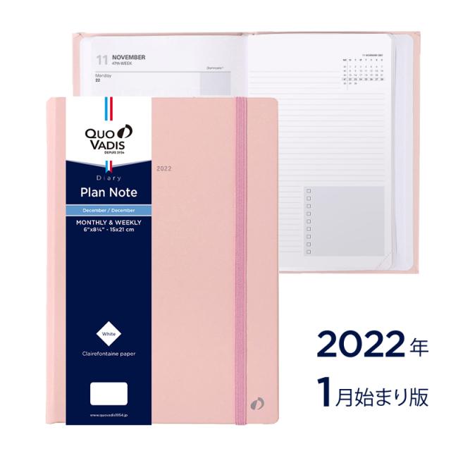 【2022年1月始まり版】Plan Note プランノート パステル 15×21cm