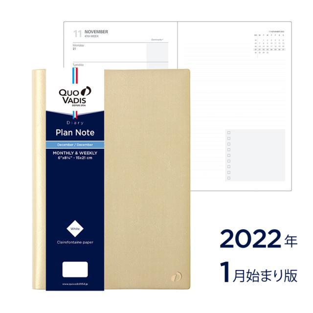 【2022年1月始まり版】Plan Note プランノート パーリー 15×21cm