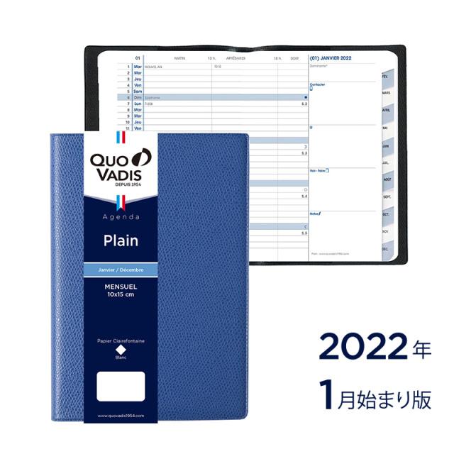 【2022年1月始まり版】Plain プレーン/アンパラ