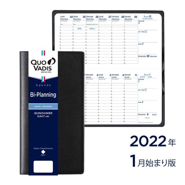 【2022年1月始まり版】Bi-planning バイプランニング/アンパラ