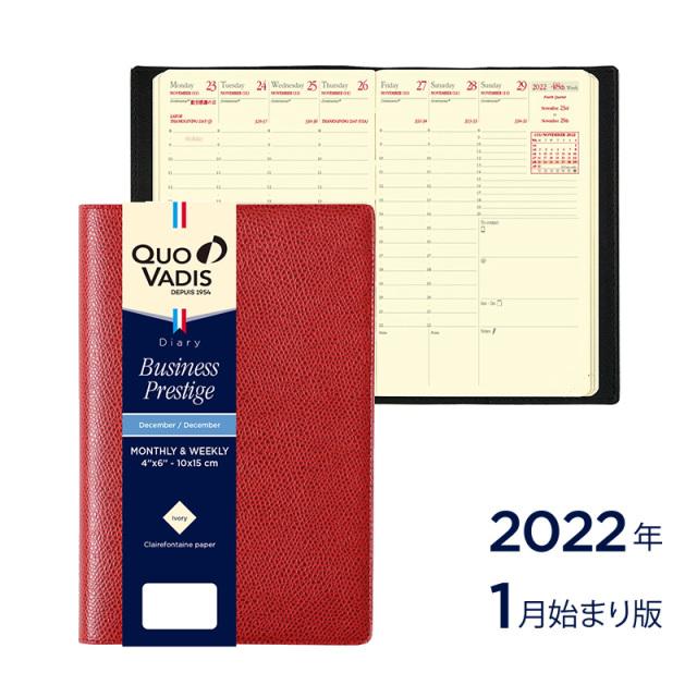 【2022年1月始まり版】Business Prestige ビジネスプレステージ/アンパラ