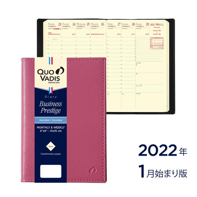 【2022年1月始まり版】Business Prestige ビジネスプレステージ/ソーホー