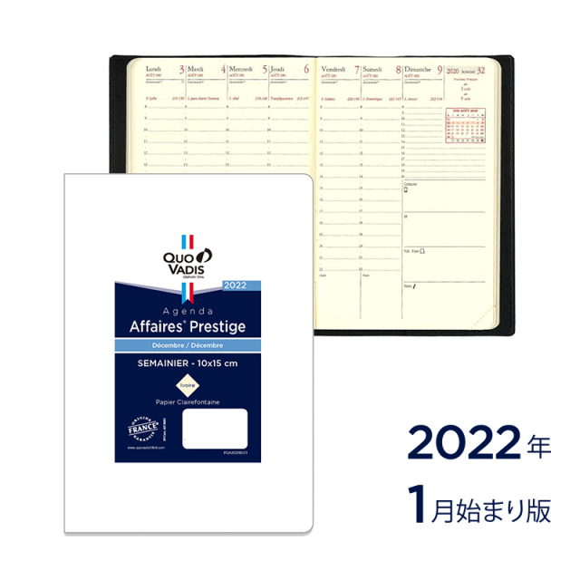 【2022年1月始まり版】Business Prestige ビジネスプレステージ/レフィル フランスエディション