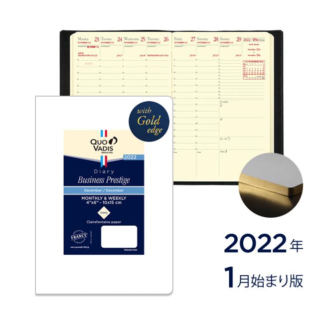 【2022年1月始まり版】Business Prestige ビジネスプレステージ/レフィル ゴールドエッジ