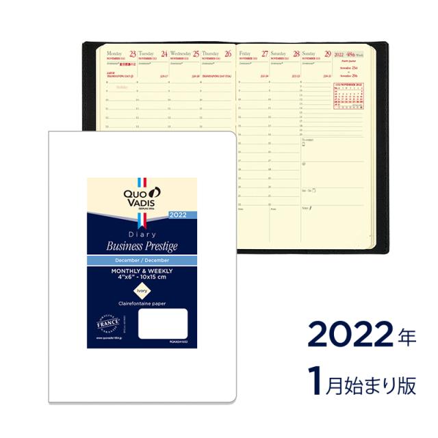 【2022年1月始まり版】Business Prestige ビジネスプレステージ/レフィル ジャパンエディション