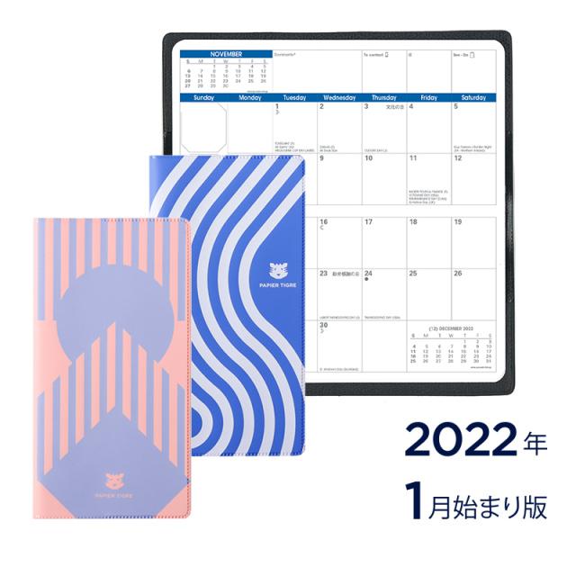 【2022年1月始まり版】LA SERIGRAPHIE セリグラフィー /ビソプラン
