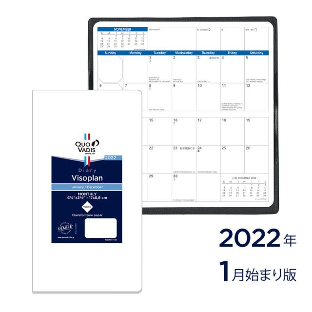 【2022年1月始まり版】 Visoplan ビソプラン/レフィル