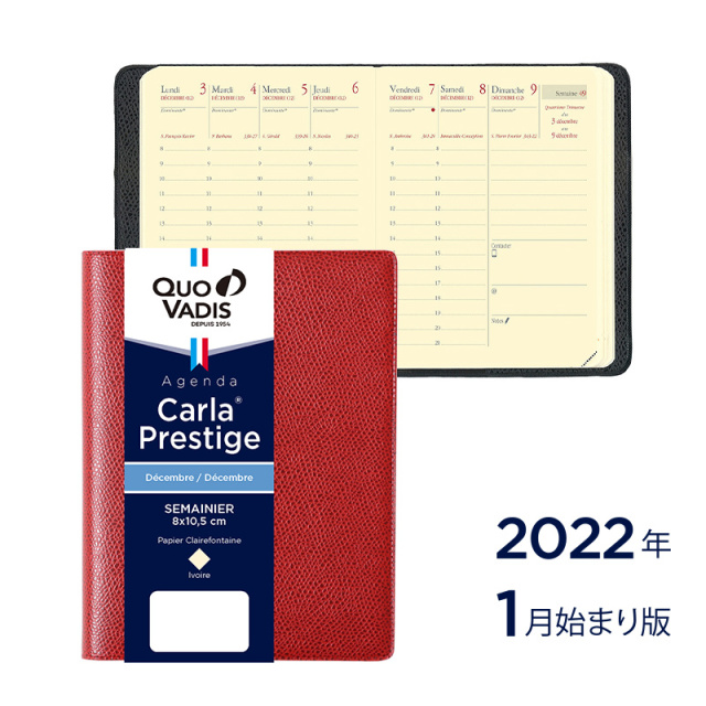 【2022年1月始まり版】Carla Prestige カルラプレステージ/アンパラ