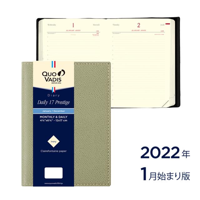 【2022年1月始まり版】Daily17 Prestige デイリー17プレステージ/クラブ