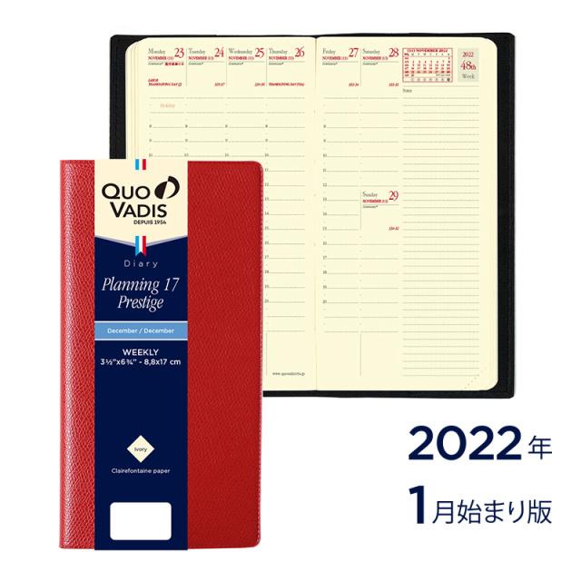 【2022年1月始まり版】Planning17 Prestige プランニング17プレステージ/アンパラ