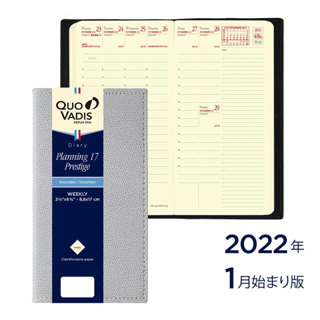 【2022年1月始まり版】Planning17 Prestige プランニング17プレステージ/クラブ