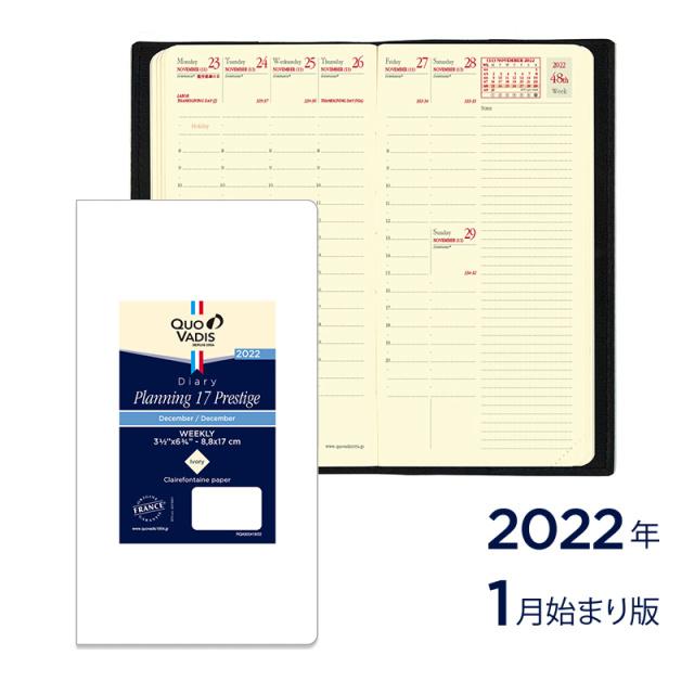 【2022年1月始まり版】Planning17 Prestige プランニング17プレステージ/レフィル