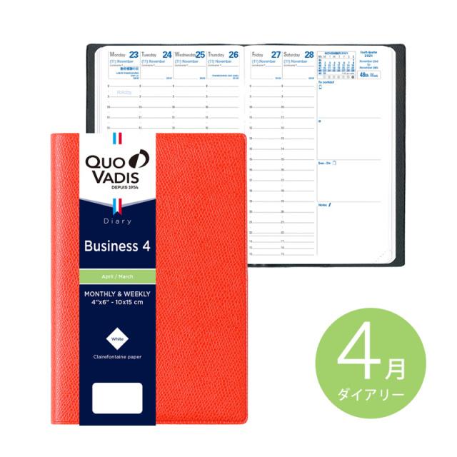 【4月始まり】Business 4 ビジネス4/アンパラ