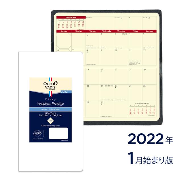 【2022年1月始まり版】Visoplan Prestige ビソプランプレステージ/レフィル
